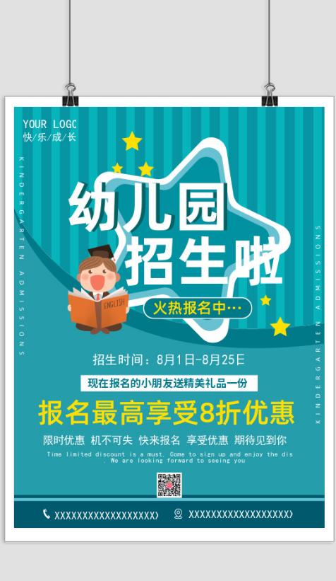 绿色卡通幼儿园招生报名印刷海报