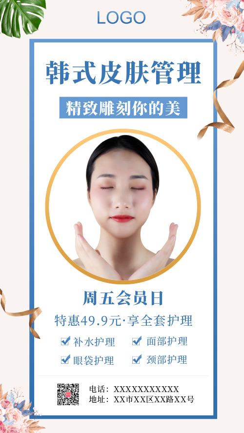 简约韩式皮肤管理美容海报