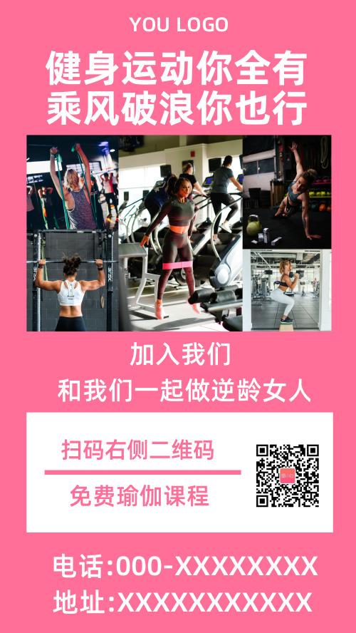 粉色健身手机海报