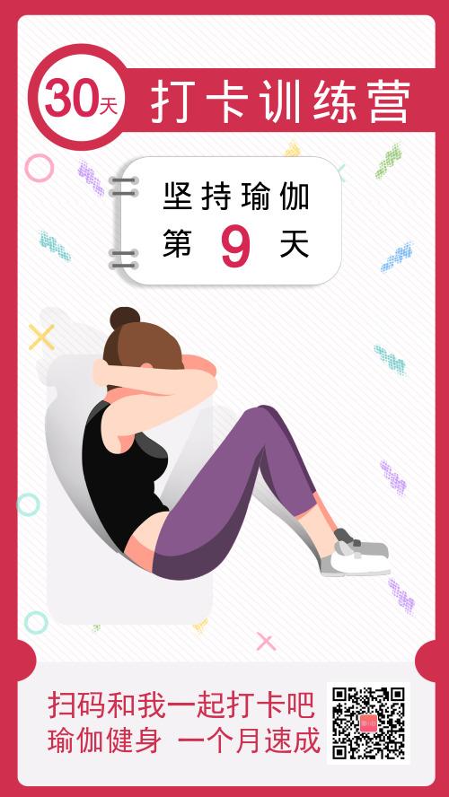 插画卡通瑜伽训练打卡手机海报