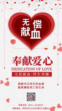 无偿献血公益手机海报
