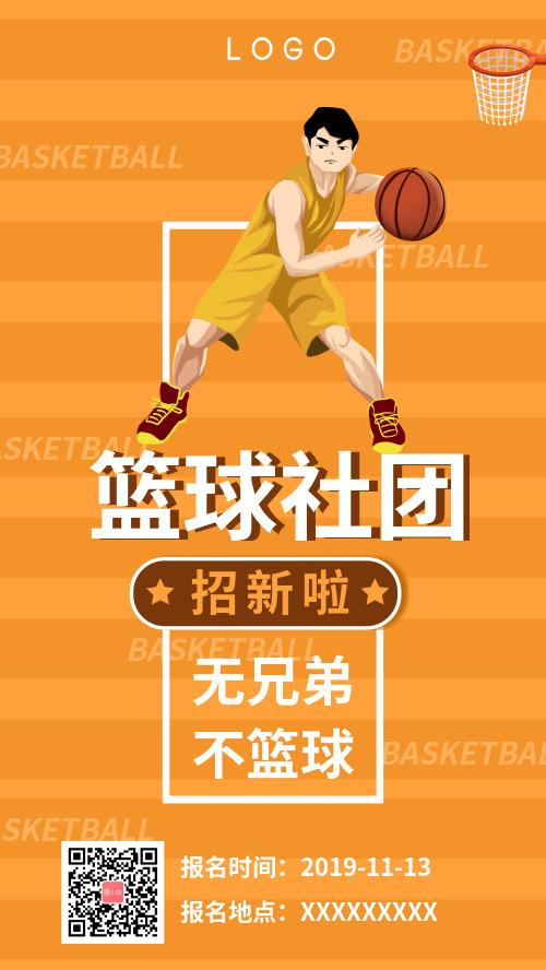 时尚卡通校园篮球社招新宣传