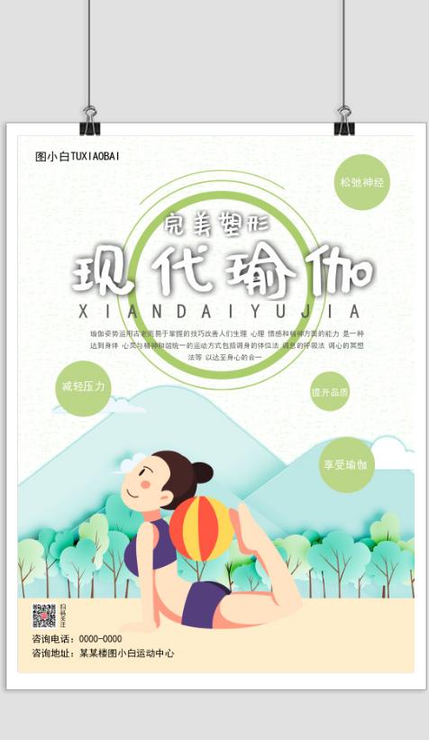 浅绿色瑜伽运动海报在线设计