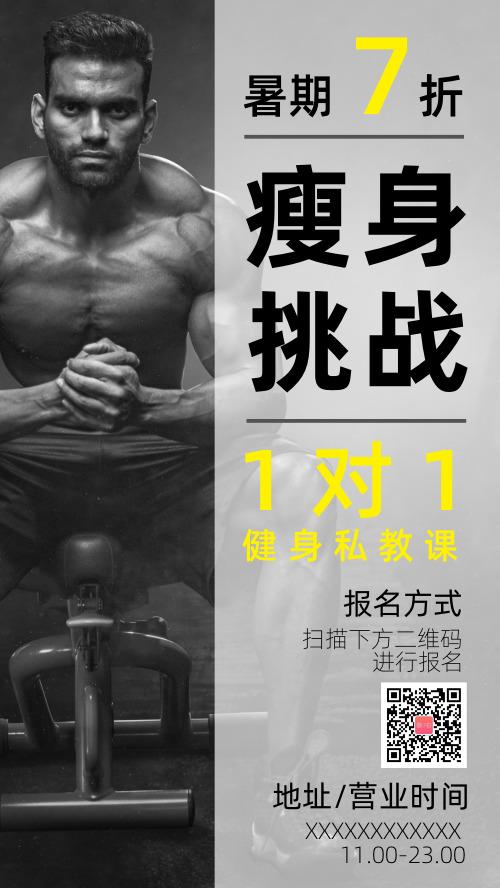 暑期健身房优惠促销活动手机海报