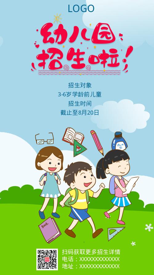 卡通插画幼儿园招生手机海报