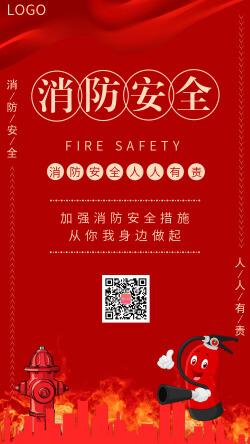 简约红色消防安全宣传公益海报