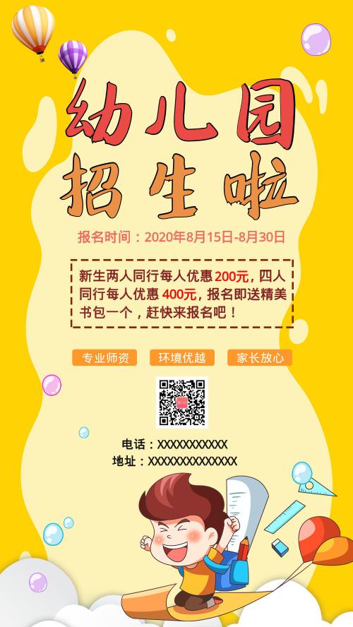 黄色卡通幼儿园招生宣传海报
