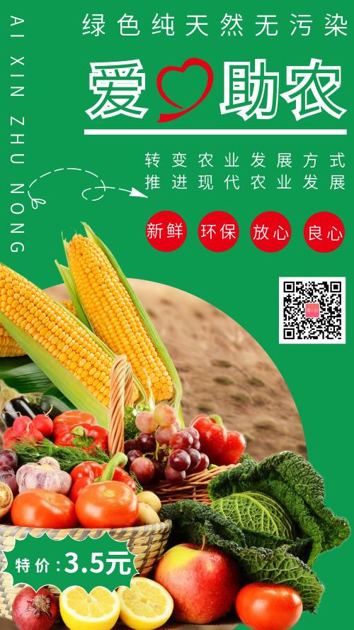 简约特价农产品爱心助农公益海报
