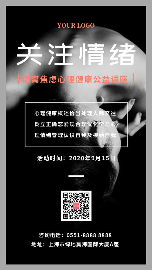 简约心理健康公益讲座宣传海报