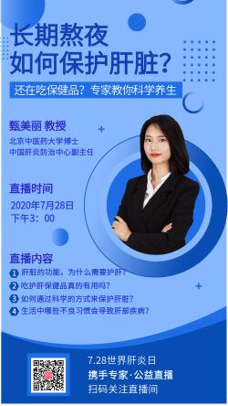 世界肝炎日手机海报