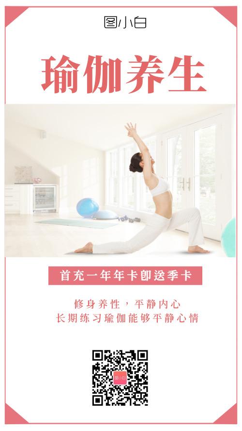 瑜伽养生修身健身运动
