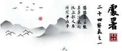 中国风水墨处暑公众号首图