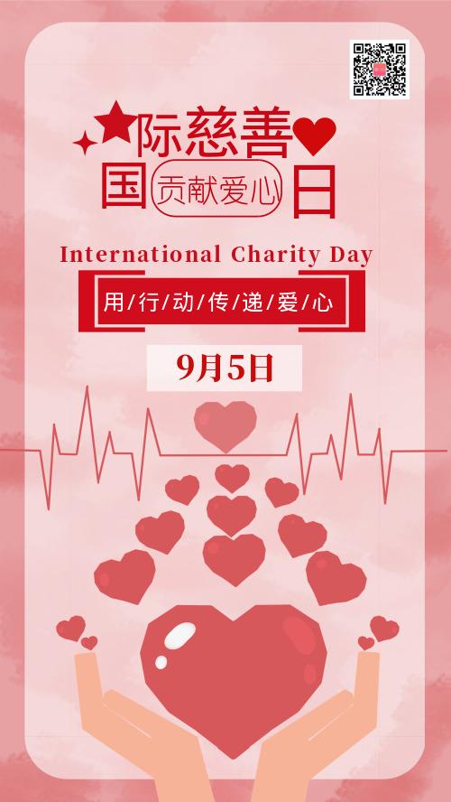 国际慈善日传递爱心宣传海报