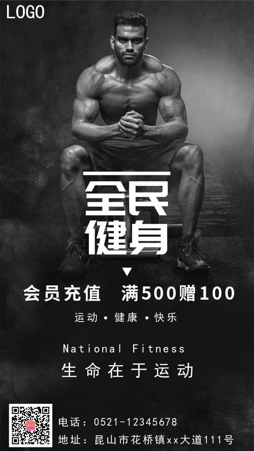 灰色健康全民健身宣传海报