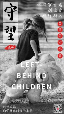 简约关爱留守儿童公益海报