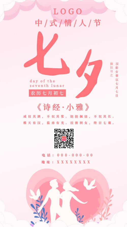 七夕情人节活动手机海报