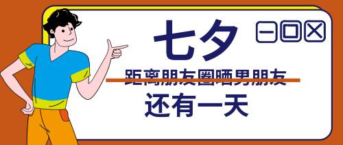 七夕趣味卡通公众号首图