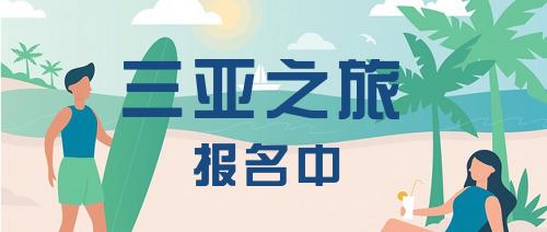 插画卡通三亚之旅公众号首图