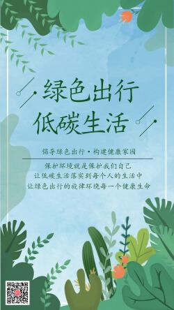 绿色出行低碳生活公益宣传海报