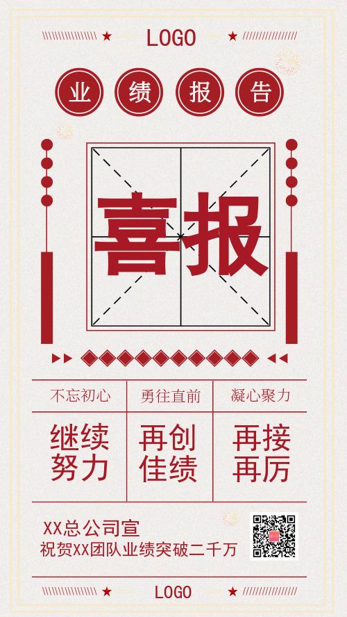 简约田字格公司喜报手机海报