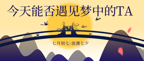 中国风七夕情人节公众号首图