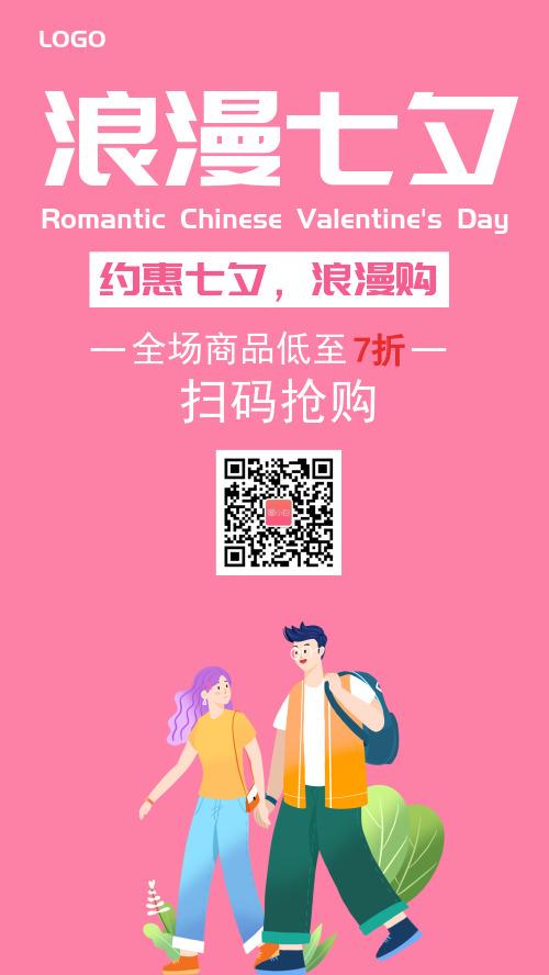 浪漫七夕浪漫购手机海报
