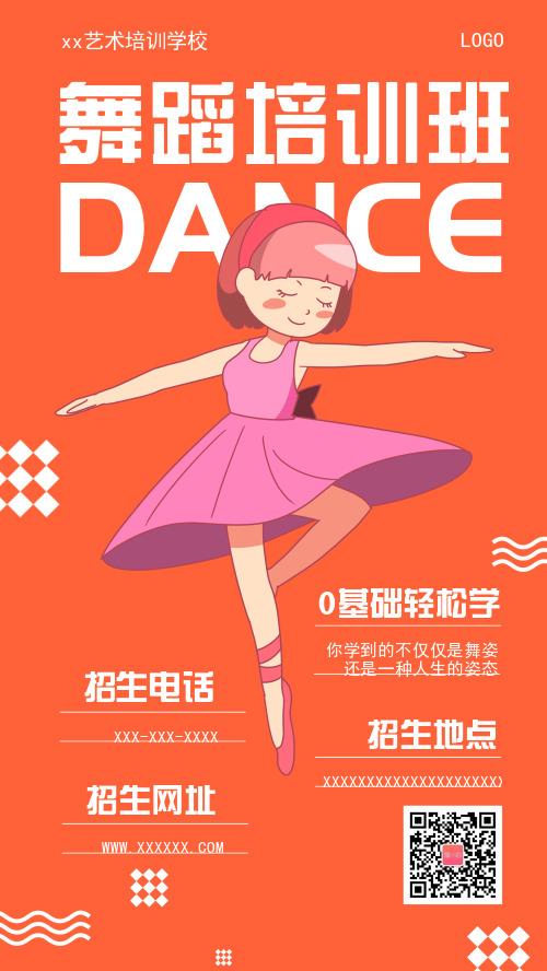 插画风舞蹈班培训手机海报