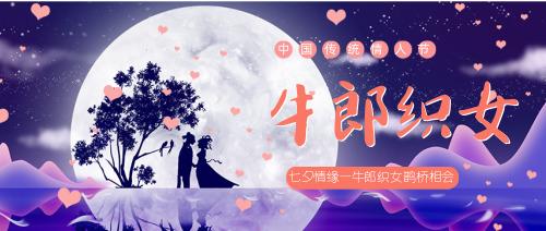 牛郎织女情人节公众号封面首图