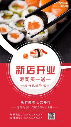 简约日本料理新店开业活动海报