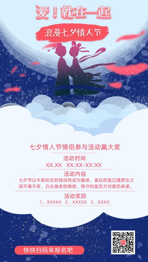 蓝粉色七夕在一起活动手机海报