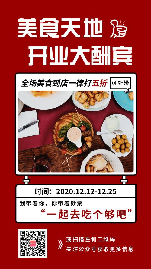 美食开业大酬宾促销宣传海报