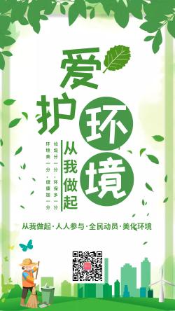 爱护环境清洁工日绿色公益海报