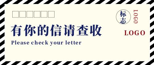 信件查收创新公众号封面首图