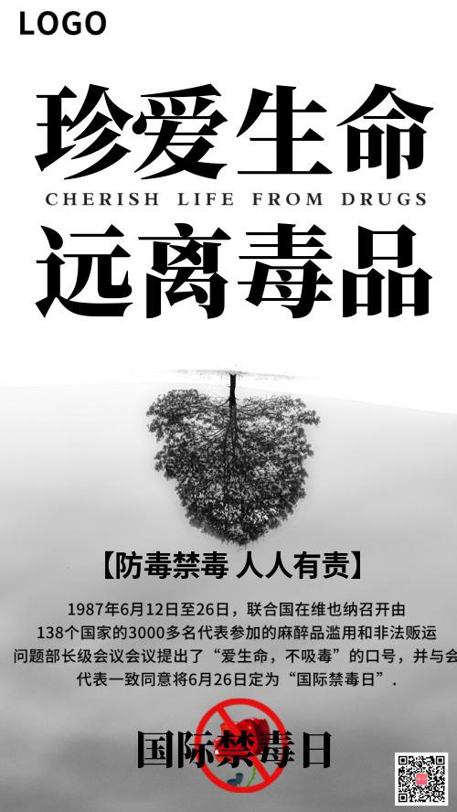 简约珍爱生命远离毒品宣传海报