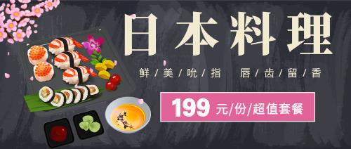 和风唯美日本料理促销公众号首图