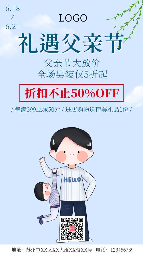 父亲节男装店促销折扣宣传手机推广海报
