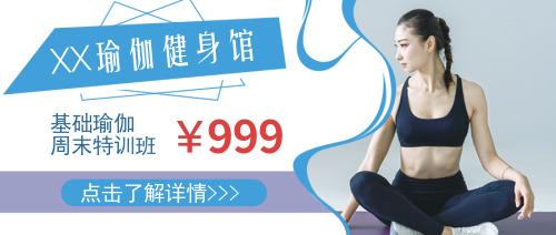 简约宣传瑜伽健身馆公众号首图