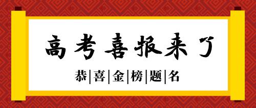 中国风高考喜报公众号首图