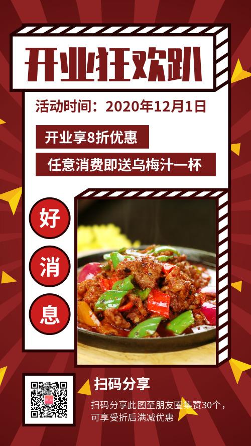 餐饮美食开业狂欢趴宣传手机海报