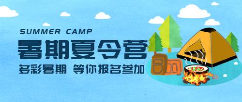 插画卡通暑期夏令营公众号首图