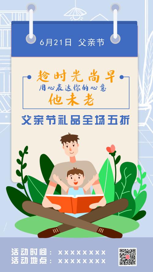 插画卡通简约可爱父亲节宣传海报