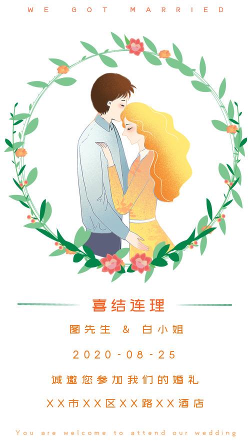 简约喜结连理婚礼邀请函海报
