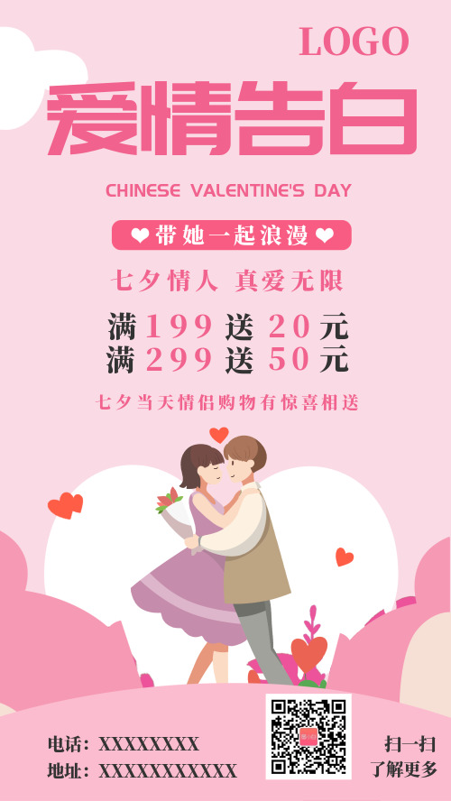 七夕爱情告白满减手机海报