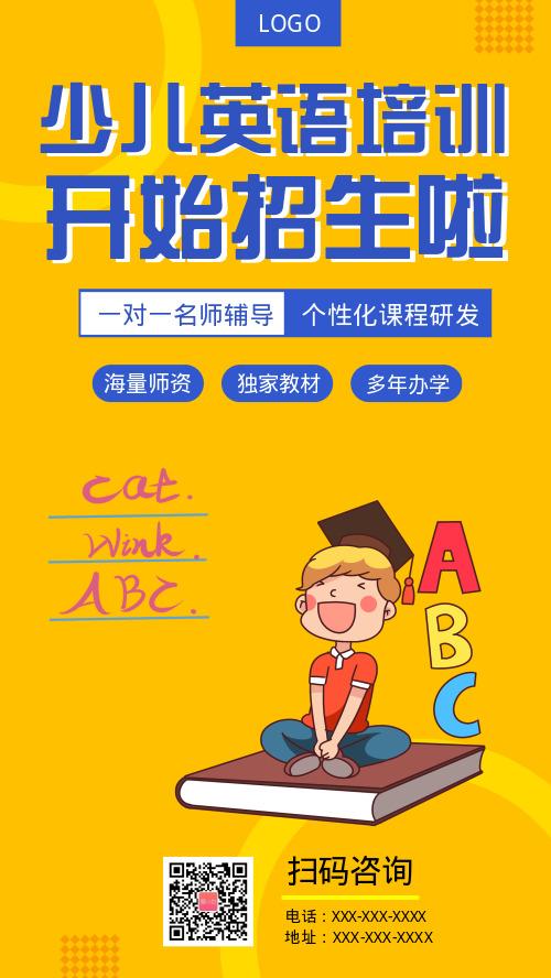 卡通少儿英语培训手机海报