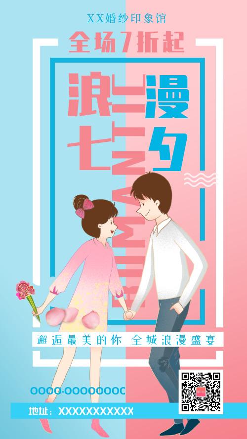 浪漫七夕七折活动手机海报