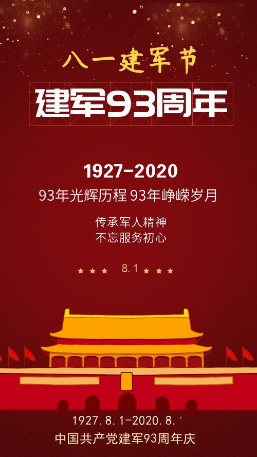 红色八一建军节活动海报