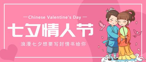 插画卡通七夕情人节公众号首图