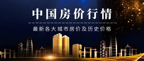 商务科技中国房价行情公众号首图