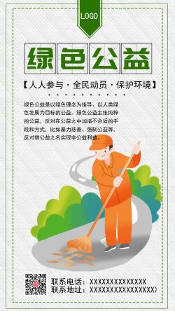 绿色公益保护环境手机海报