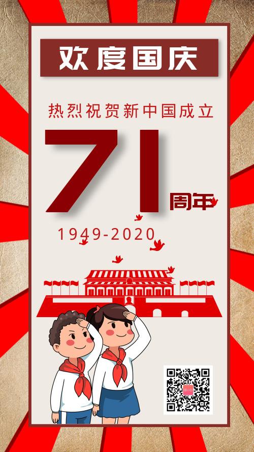 创意复古文艺国庆节海报